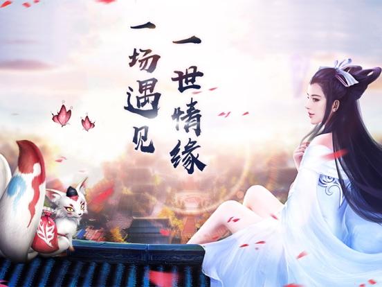 幻界王-古装情缘仙侠手游 на iPad