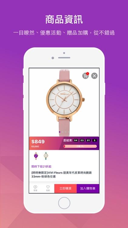 Yahoo奇摩購物中心 screenshot-3