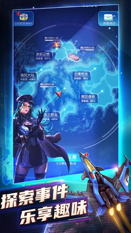 逆空使命 screenshot-5