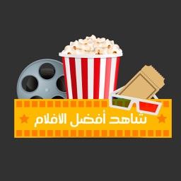 أفلامي - مشاهدة أفضل أفلام
