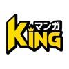 マンガKING(人気の漫画キング)