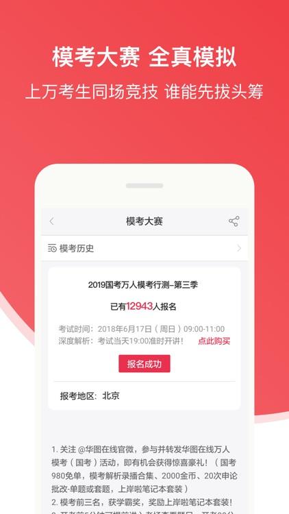 华图在线-公务员事业单位考试直播课程 screenshot-4