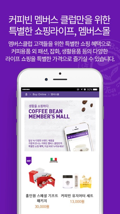 커피빈 mall for Windows