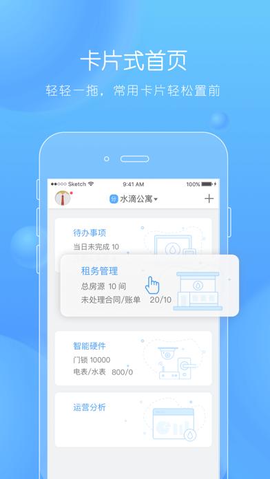 水滴管家-长租公寓管理系统 screenshot three