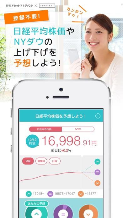 投資が身近になるアプリ-moneby(マネビー)スクリーンショット1