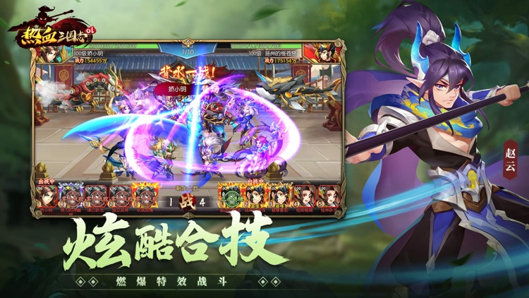 热血三国志-策略卡牌对决 screenshot-4