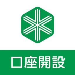 北海道銀行口座開設アプリ