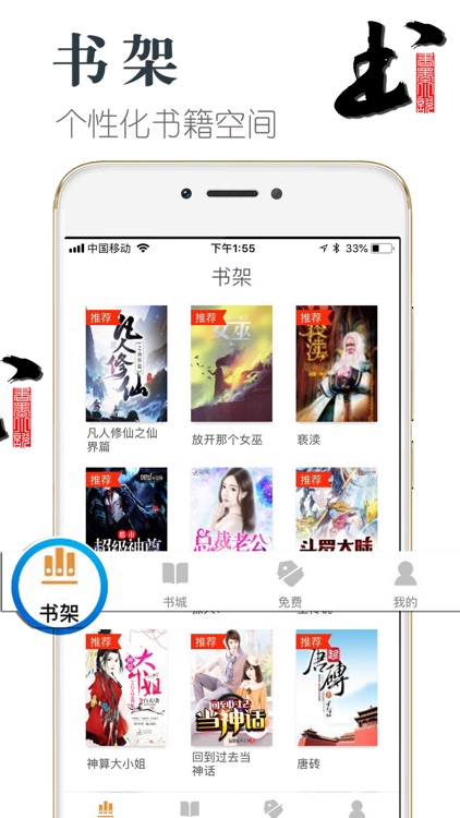 书墨小说-言情玄幻穿越小说阅读器 screenshot-3
