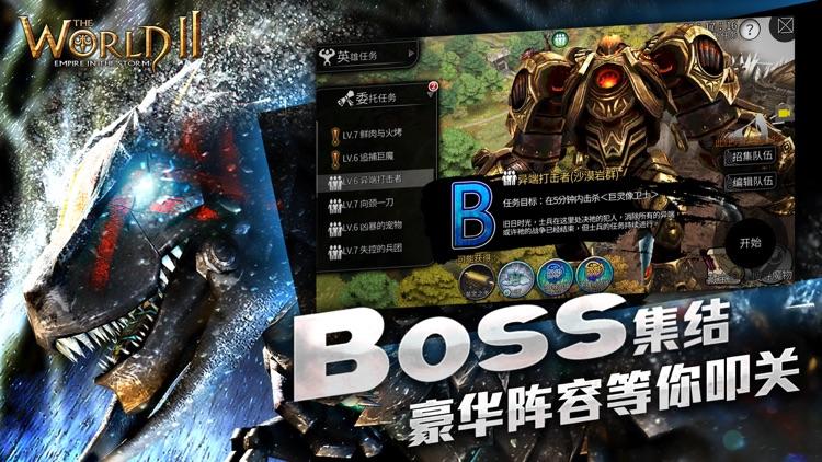 风暴帝国-世界2 screenshot-6