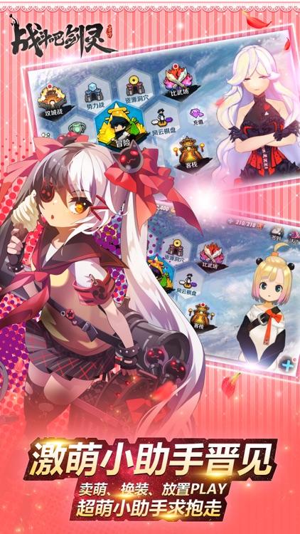 战斗吧剑灵 screenshot-3