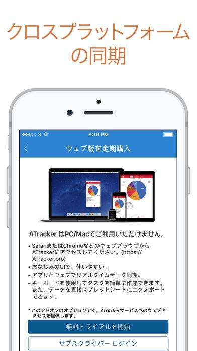 ATracker PRO - デイリータスクトラッキングのスクリーンショット10