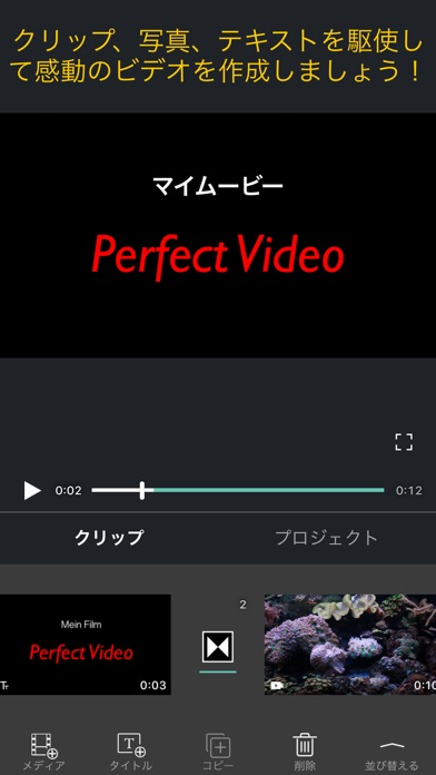 動画編集-Perfect Video-動画... screenshot1