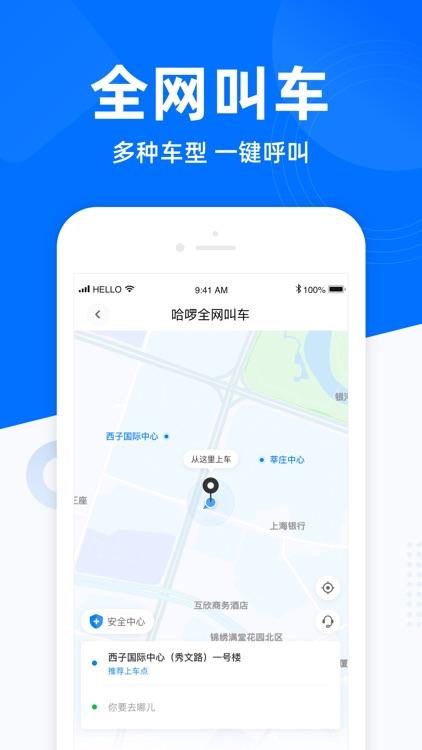 哈啰出行-顺风车及共享单车助力车平台 screenshot-4