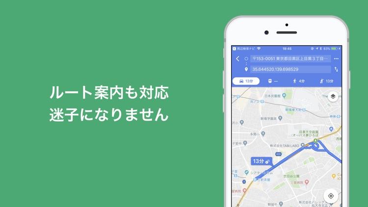 周辺検索ナビ(コンビニ・カフェ・トイレ・レストランなど) screenshot-3