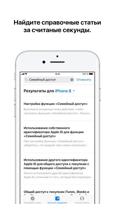 Поддержка Apple Скриншоты5