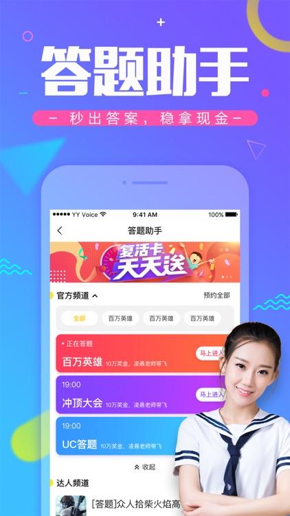 YY手游语音 screenshot-3