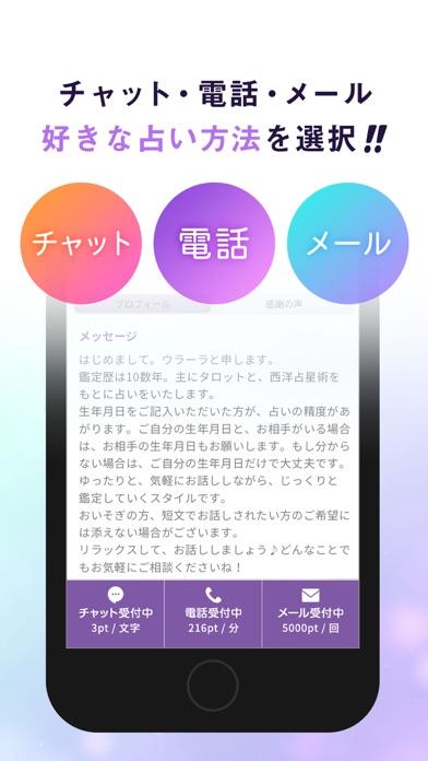 占い アプリ ウラーラ −チャットや通話で占い 恋愛診断 ScreenShot4