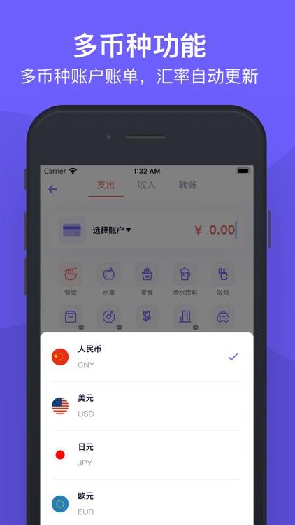 图图记账-简洁优雅的记账工具 screenshot-6