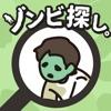 ゾンビ探し iPhone / iPad
