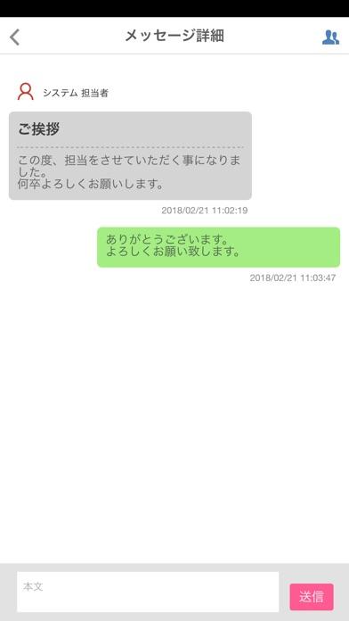 アソシエGrのスクリーンショット4