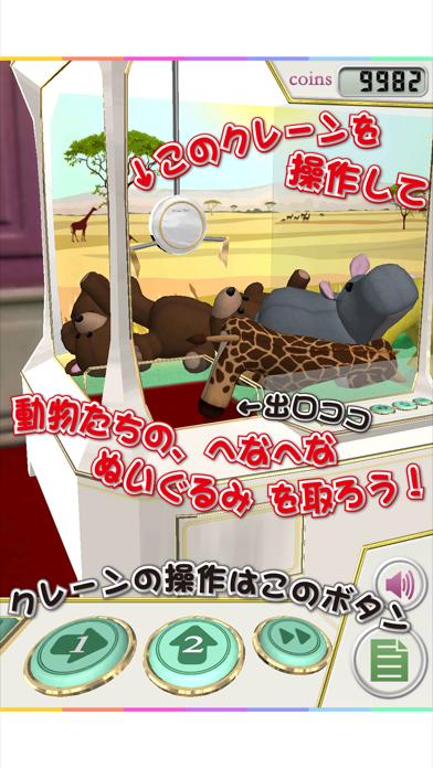 へなへな動物園 ScreenShot1