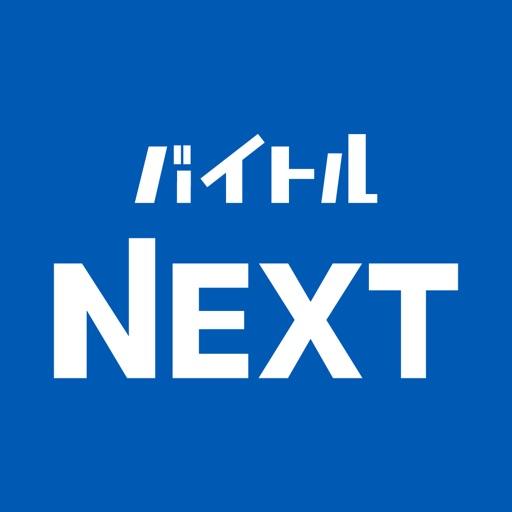 バイトル NEXT-正社員、社員デビュー歓迎の転職求人アプリ