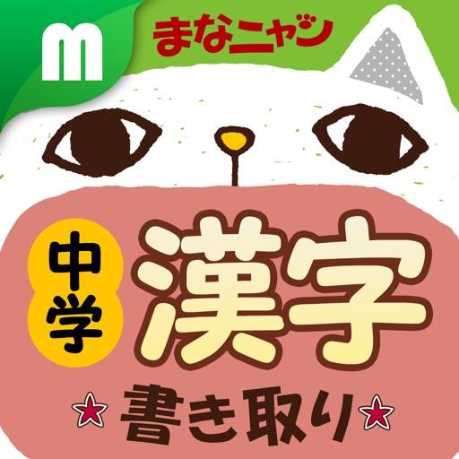 中学漢字 書き取りクイズ