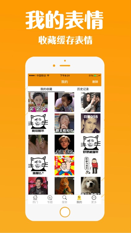 表情包-gif动图聊天表情制作 screenshot-4