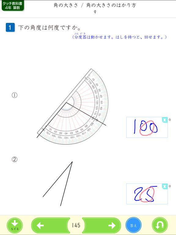 タッチ教科書 小学4年算数のおすすめ画像2