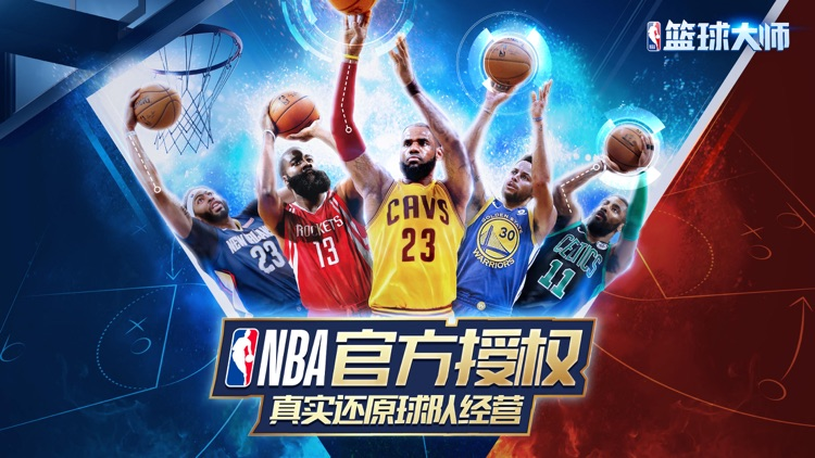 NBA篮球大师 screenshot-0