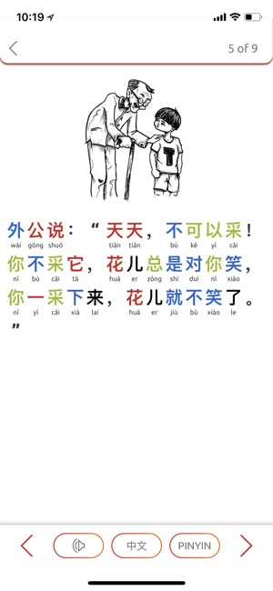 Written Chinese Dictionary On The App Store