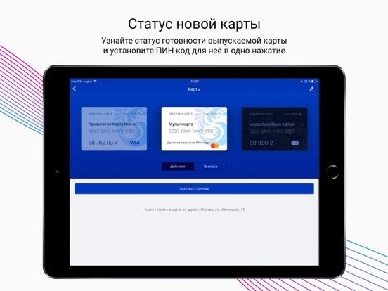 ВТБ-Онлайн Скриншоты14
