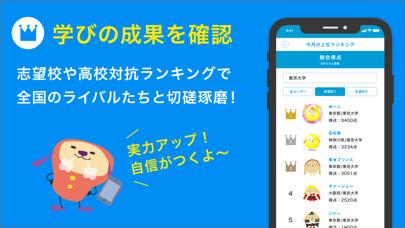 ターゲットの友 英単語アプリのおすすめ画像6