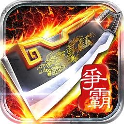 复古争霸-2018新版私服传奇PK手游