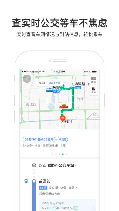 百度地图-打车更快更优惠,智能导航和公交地铁 用于PC
