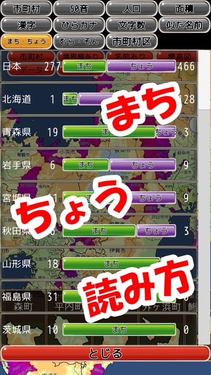 まぷすた! screenshot-8