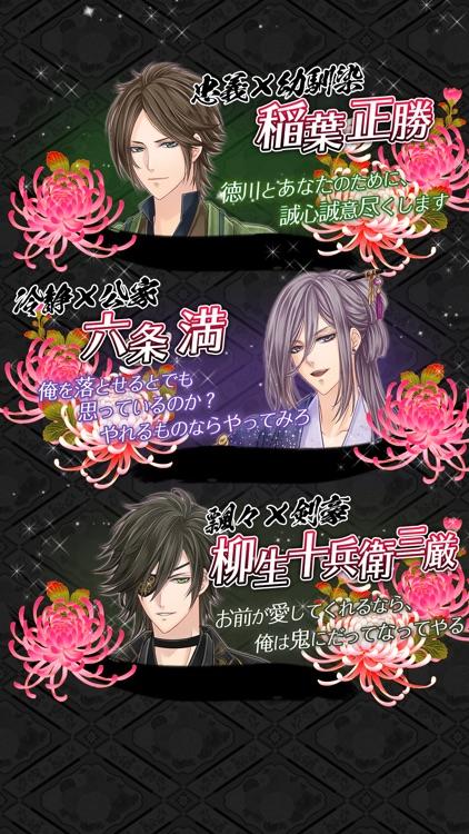 華秘メシ裏大奥 screenshot-4