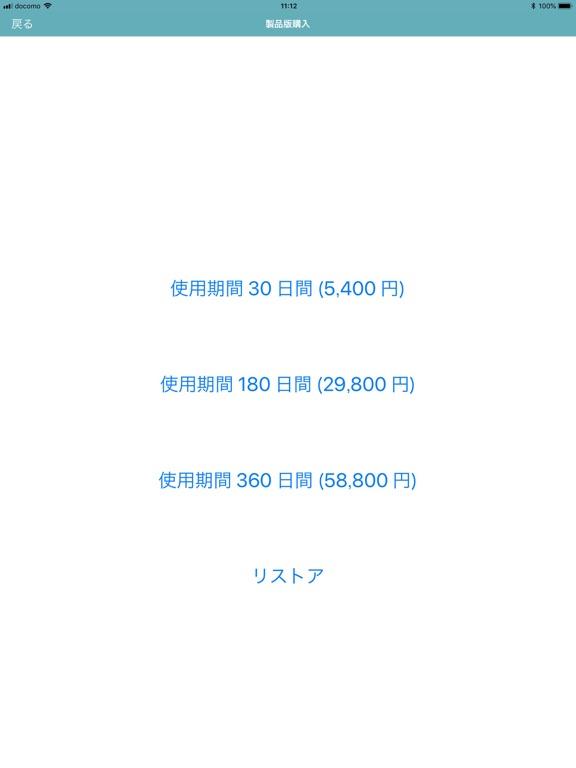 姿勢撮影・分析アプリ【Postima-ポスティマ-】のおすすめ画像9