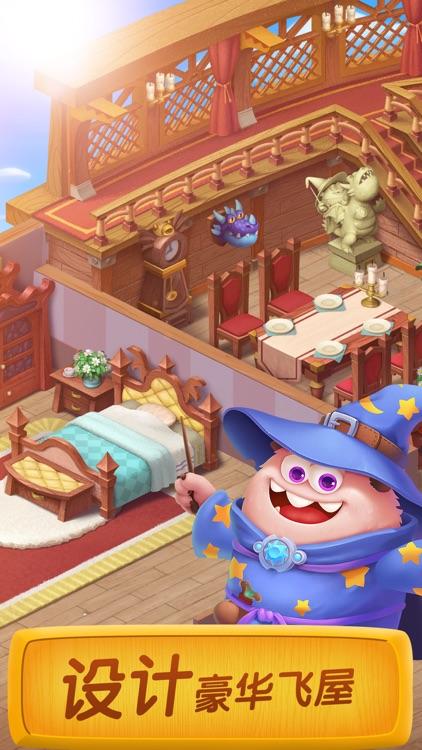 怪兽消消消-设计豪华飞艇 screenshot-0