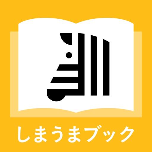 フォトブック・写真アルバム 作成アプリ しまうまブック