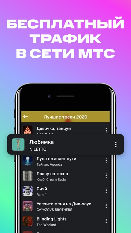МТС Music – музыка и радио screenshot-3