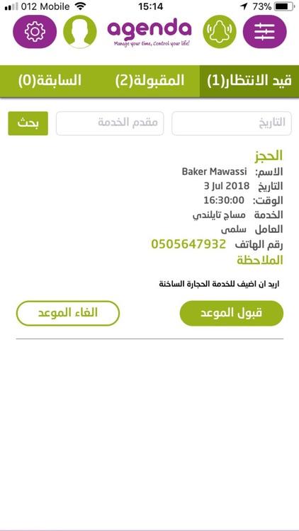 Agendah App