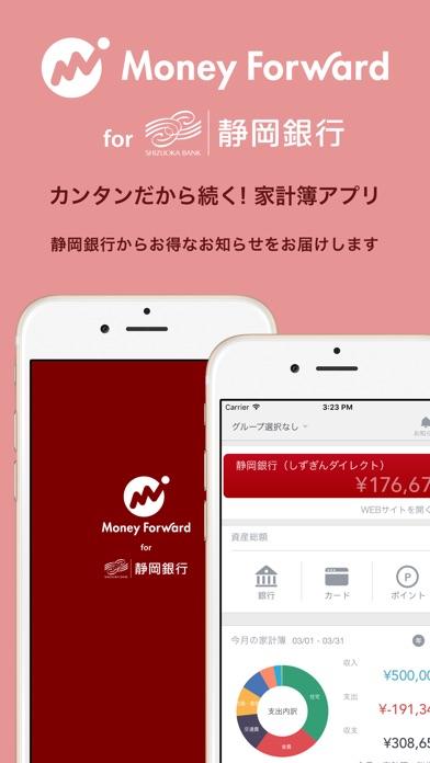 マネーフォワード for 静岡銀行スクリーンショット1