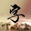 毛笔照片 - 加上直式文字,更显中国水墨风
