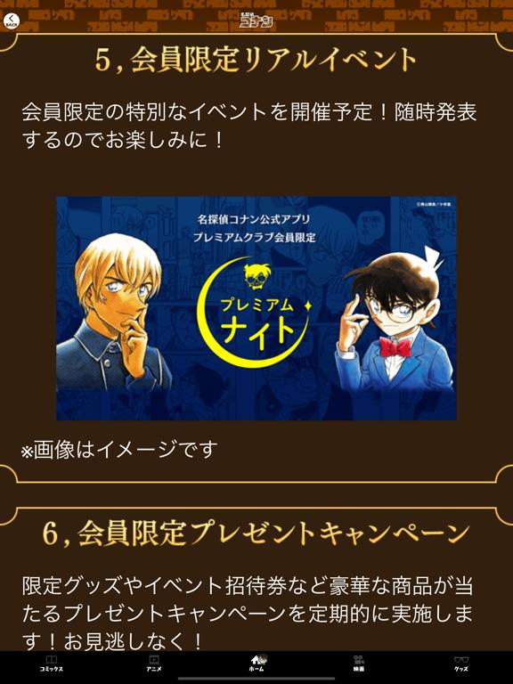名探偵コナン公式アプリ -毎日1話更新!-のおすすめ画像5