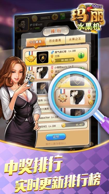 玛丽水果机-最新真人街机电玩 screenshot-5