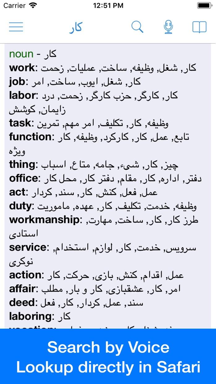 Persian Dictionary - Dict Box Screenshot