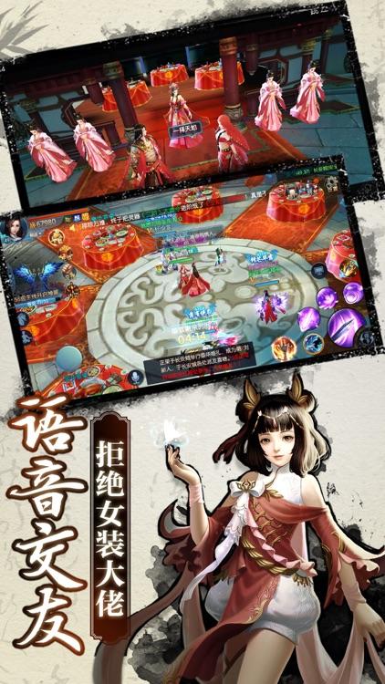 一剑封神-3D动作mmorpg武侠手游 screenshot-4