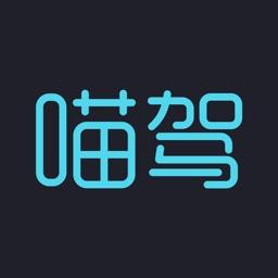 喵驾 MiuDrive - 连接汽车开启智能互联时代