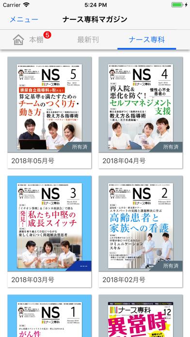 月刊「ナース専科」のおすすめ画像2